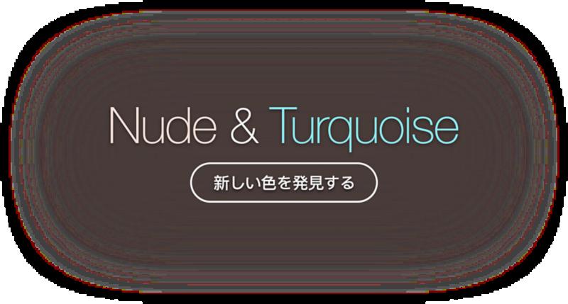 新しい色を発見する - Nude & Turquoise