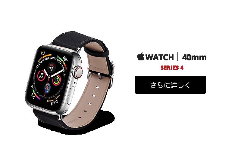 Apple Watchシリーズ4バンド40mmを購入する