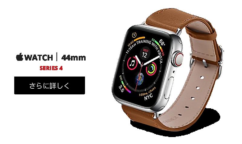 Apple Watchシリーズ4バンド44mmを購入する